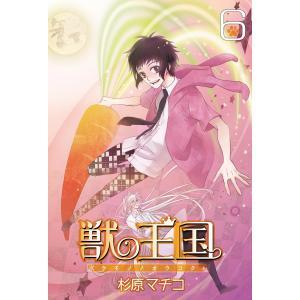 獣の王国(6) 電子書籍版 / 著者:杉原マチコ|ebookjapan