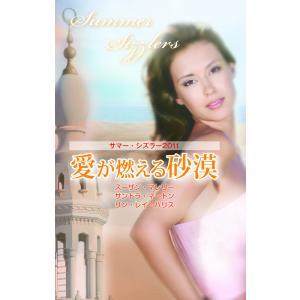 サマー・シズラー2011 愛が燃える砂漠 電子書籍版|ebookjapan