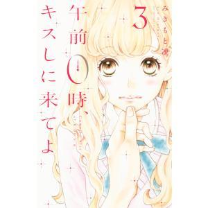 午前0時、キスしに来てよ (3) 電子書籍版 / みきもと凜