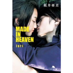 MADE IN HEAVEN Juri 電子書籍版 / 著:桜井亜美 ebookjapan