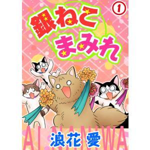 銀ねこまみれ (1) 電子書籍版 / 浪花愛 ebookjapan