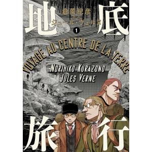 【初回50%OFFクーポン】地底旅行 1 電子書籍版 / 著者:倉薗紀彦|ebookjapan