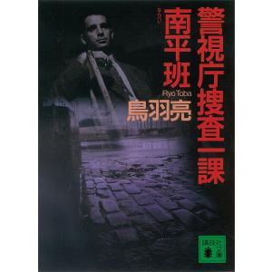 警視庁捜査一課南平班 電子書籍版 / 鳥羽亮|ebookjapan