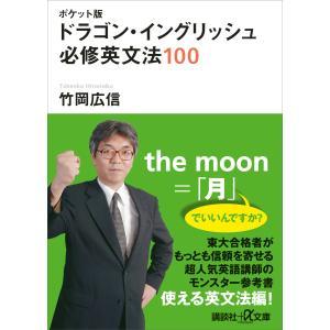 ポケット版 ドラゴン・イングリッシュ 必修英文法100 電子書籍版 / 竹岡広信