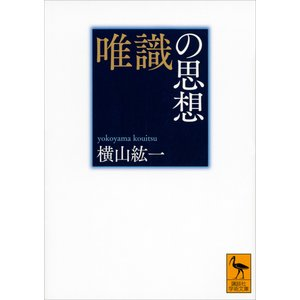 唯識の思想 電子書籍版 / 横山紘一