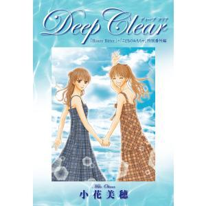 Deep Clear 「Honey Bitter」×「こどものおもちゃ」小花美穂 特別番外編 電子書籍版 / 小花美穂|ebookjapan