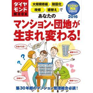 あなたのマンション・団地が生まれ変わる! 電子書籍版 / ダイヤモンド社|ebookjapan