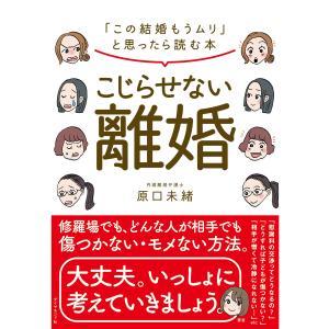 こじらせない離婚 電子書籍版 / 原口未緒