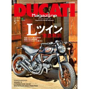 DUCATI Magazine 2016年5月号 電子書籍版 / DUCATI Magazine編集...