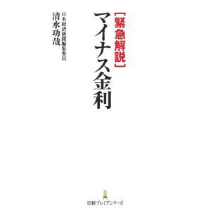 著:清水功哉 出版社:日本経済新聞出版社 提供開始日:2016/03/29 タグ:専門書 政治・経済...