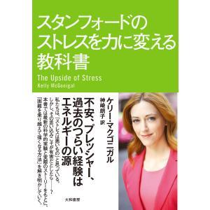 スタンフォードのストレスを力に変える教科書 電子書籍版 / ケリー・マクゴニガル/神崎朗子