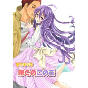 咲くのこの花【単話】 電子書籍版 / 宮下キツネ ebookjapan