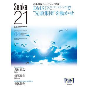 senka21 2016年4月号 電子書籍版 / senka21編集部|ebookjapan