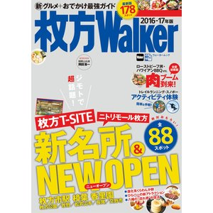 【初回50%OFFクーポン】枚方Walker2016-17年版 電子書籍版 / 編:KansaiWalker編集部 ebookjapan