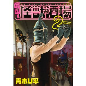 酩酊!怪獣酒場 (2) 電子書籍版 / 青木 U平|ebookjapan