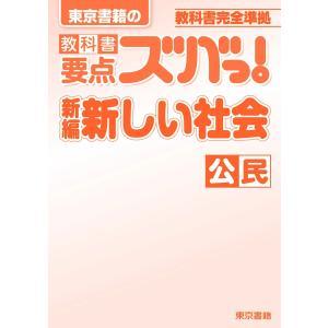 教科書要点ズバっ!新編 新しい社会 公民 電子書籍版 / 東京書籍教材編集部
