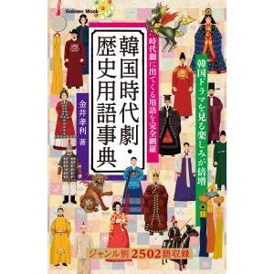 韓国時代劇・歴史用語事典 電子書籍版 / 金井孝利|ebookjapan