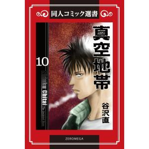 真空地帯 (10) 電子書籍版 / 谷沢直|ebookjapan