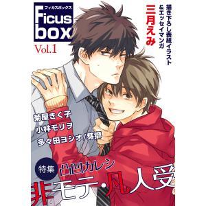 Ficus box (1) 電子書籍版 / ソルマーレ編集部|ebookjapan