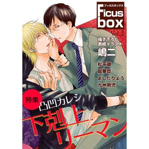 Ficus box (2) 電子書籍版 / ソルマーレ編集部|ebookjapan