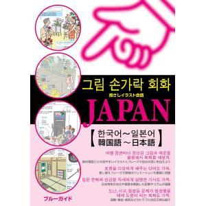 指さしイラスト会話JAPAN【韓国語〜日本語】 電子書籍版 / ブルーガイド編集部