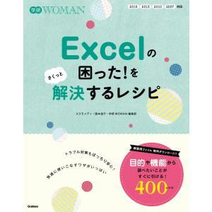 【初回50%OFFクーポン】Excelの困った!をさくっと解決するレシピ 電子書籍版 / コスモメディ/国本温子/学研WOMAN編集部|ebookjapan