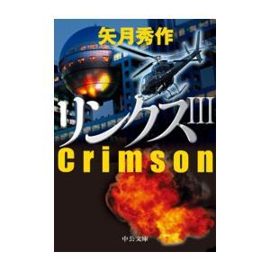 リンクスIII Crimson 電子書籍版 / 矢月秀作 著|ebookjapan