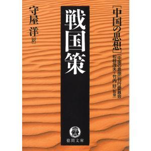 【初回50%OFFクーポン】中国の思想(2) 戦国策(改訂版) 電子書籍版|ebookjapan