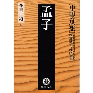 【初回50%OFFクーポン】中国の思想(3) 孟子(改訂版) 電子書籍版|ebookjapan