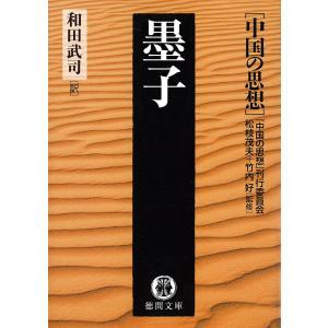 【初回50%OFFクーポン】中国の思想(5) 墨子(改訂版) 電子書籍版|ebookjapan