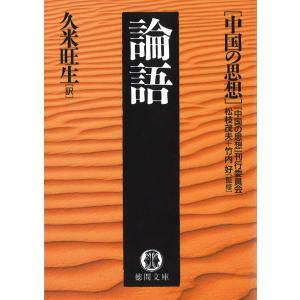 【初回50%OFFクーポン】中国の思想(9) 論語(改訂版) 電子書籍版|ebookjapan