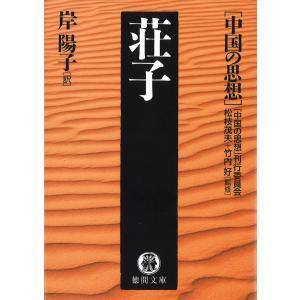 【初回50%OFFクーポン】中国の思想(12) 荘子(改訂版) 電子書籍版|ebookjapan