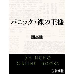 パニック・裸の王様(新潮文庫) 電子書籍版 / 開高健