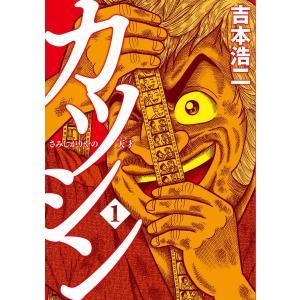 カツシン〜さみしがりやの天才〜 1巻 電子書籍版 / 吉本浩二 ebookjapan