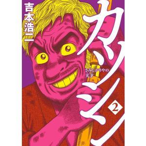 カツシン〜さみしがりやの天才〜 2巻(完) 電子書籍版 / 吉本浩二 ebookjapan