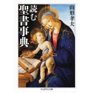 読む聖書事典 電子書籍版 / 山形孝夫|ebookjapan