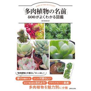 【初回50%OFFクーポン】「多肉植物の名前」400がよくわかる図鑑 電子書籍版 / 飯島健太郎|ebookjapan