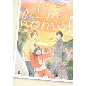 I'm home! 電子書籍版 / 鈴木有布子|ebookjapan