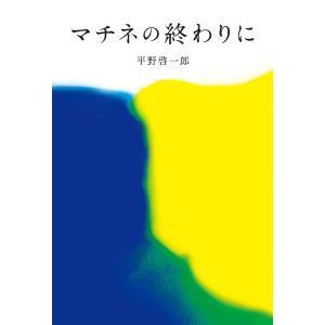 マチネの終わりに 電子書籍版 / 平野啓一郎