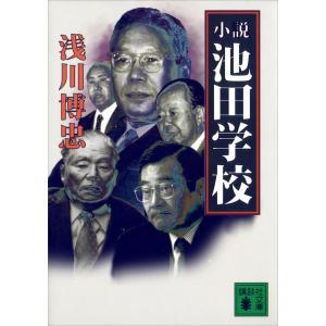 小説 池田学校 電子書籍版 / 浅川博忠|ebookjapan