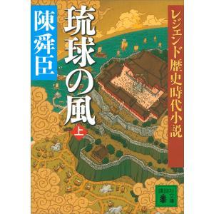 レジェンド歴史時代小説 琉球の風 (上) 電子書籍版 / 陳舜臣|ebookjapan