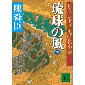 レジェンド歴史時代小説 琉球の風 (下) 電子書籍版 / 陳舜臣|ebookjapan