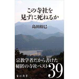 この寺社を見ずに死ねるか 電子書籍版 / 著:島田裕巳 ebookjapan