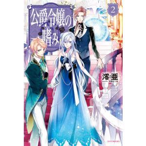 公爵令嬢の嗜み2 電子書籍版 / 著者:澪亜 イラスト:双葉はづき|ebookjapan
