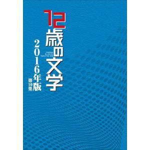 12歳の文学 2016年版 電子書籍版 / 12歳の文学賞事務局(編)|ebookjapan