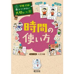 学校では教えてくれない大切なこと8時間の使い方 電子書籍版 / 編集:旺文社|ebookjapan