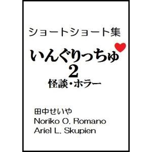 【初回50%OFFクーポン】いんぐりっちゅ2(怪談・ホラー):ショートショート 電子書籍版|ebookjapan