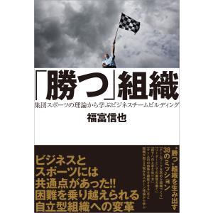 「勝つ組織」 集団スポーツの理論から学ぶビジネスチームビルディング 電子書籍版 / 著者:福富信也