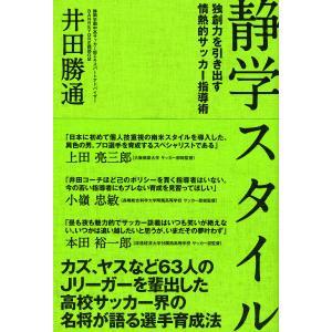 静学スタイル 独創力を引き出す情熱的指導術 電子書籍版 / 著者:井田勝通