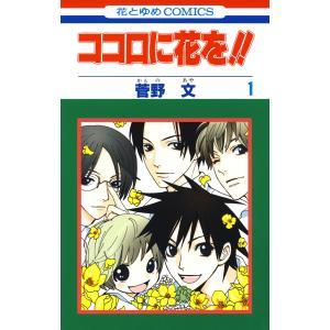 ココロに花を!! (1) 電子書籍版 / 菅野文 ebookjapan